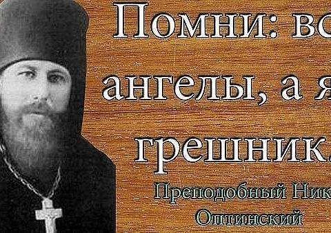 Никон Оптинский