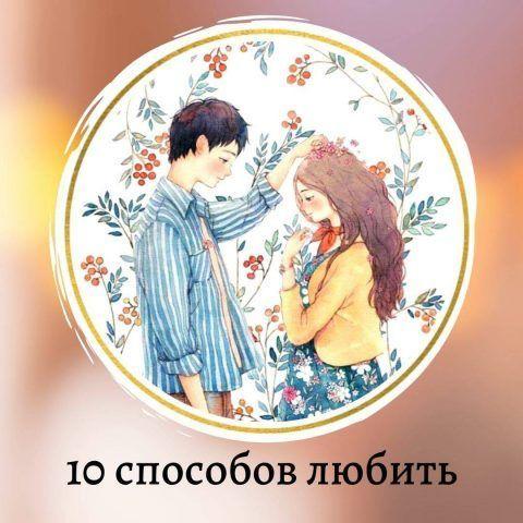 10_sposobov_lyubut